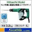 【HITACHI 日立工機】 ケレンハンマ H25PV SDSプラスシャンク 打撃エネルギー:4J