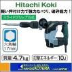 【HITACHI 日立工機】 ハンマ H41SA2 六角シャンクタイプ 打撃エネルギー:10J