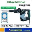 【HITACHI 日立工機】 ハンマ H41SA2(N) 本体のみ 六角シャンクタイプ 打撃エネルギー:10J
