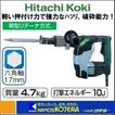 【HITACHI 日立工機】 ハンマ H41SA2(S) 鞍型リテーナ方式 六角シャンクタイプ 打撃エネルギー:10J