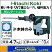 【HITACHI 日立工機】 ハンマ H41SA2(SN) 本体のみ 鞍型リテーナ方式 六角シャンクタイプ 打撃エネルギー:10J