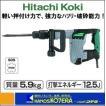 【HITACHI 日立工機】 ハンマ SDS-maxシャンクタイプ H45MR 打撃エネルギー:12.5J