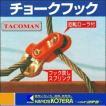 【タコマン】 チョークフック HCH-12 1t