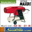 【代引き不可】【静岡製機】 熱風スポットヒーター ホットガン MAXDII HG-MAX-D2 ※個人様宅配送不可