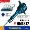 【makita マキタ】電動ハンマ HM1812 専用シャンク29mm 単相100/200V 十字ブルポイント付