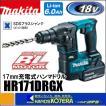【makita マキタ】17mm充電式ハンマドリル 18V HR171DRGX SDSplusシャンク 6.0Ahバッテリ+充電器+ケース付(ビット別売)