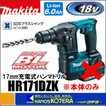 【makita マキタ】17mm充電式ハンマドリル 18V HR171DZK 本体+ケース付 SDSplus(バッテリ・充電器・ビット別売)