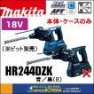 【makita マキタ】24mm充電式ハンマドリル 18V HR244DZK(青)/HR244DZKB(黒)本体・ケース付 SDSプラスシャンク (バッテリ・充電器・ビット別売)