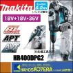 【makita マキタ】充電式ハンマドリル36V(18+18V) HR400DPG2 SDSマックスシャンク 6.0Ahバッテリ2個+充電器+ケース付 (ビット別売)