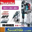 【makita マキタ】充電式ハンマドリル36V(18+18V) HR400DZK SDSマックスシャンク 本体+ケース (ビット・バッテリ・充電器別売)
