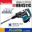 【makita マキタ】電気ハンマドリル 45mm HR4511C SDSmaxシャンク AVT搭載 ケース付 (ビット別売)