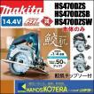 【makita マキタ】14.4V 125mm充電式丸のこ(マルノコ)HS470DZS 鮫肌チップソー+本体のみ (バッテリ・充電器・ケース別売)