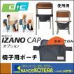 """【DIC ディーアイシー】オプション """"IZANO CAP""""椅子用ポーチ (ポーチのみ) 折りたたみ防災用キャップ用 ディック"""