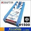 【在庫あり】【SHAPTON シャプトン】セラミック砥石 刃の黒幕 210x70x15mm #1500(中砥)ブルー K0707