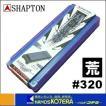 【在庫あり】【SHAPTON シャプトン】セラミック砥石 刃の黒幕 210x70x15mm #320(荒砥)ブルーブラック K0709