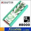 【在庫あり】【SHAPTON シャプトン】セラミック砥石 刃の黒幕 210x70x15mm #8000(仕上砥)メロン K0710