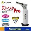 【新富士バーナー】SOTO 厨房向けバーナー 炙りマスターPro KC-800 (ボンベ別売)