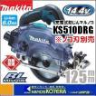 【makita マキタ】14.4V 125mm充電式防じん丸のこ KS510DRG 6.0Ahバッテリ+充電器+ケース付 無線連動なし