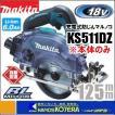【makita マキタ】18V 125mm充電式防じん丸のこ KS511DZ 本体のみ(バッテリ・充電器・ケース別売)無線連動なし
