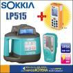 【在庫あり】【数量限定】【ソキア SOKKIA】自動整準レベルプレーナ  LP515+V  受光器(LR300)・トプコンレーザー距離計VEGA付+三脚(SA-R-2)