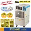 【代引き不可】【車上渡し品】【NAKATOMI ナカトミ】 業務用移動式エアコン MAC-30 *関東圏個人様宅配送不可