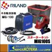 【在庫限り】【RILAND リーランド】半自動溶接機スターターセット MIG100S ノンガス半自動溶接機 (リランド MIG-100)