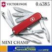 【VICTORINOX ビクトリノックス】 マルチツール 0.6385 ミニチャンプDX (17機能/58mm)