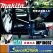 【在庫あり】【マキタ makita】充電式空気入れ MP100DZ 本体のみ 10.8V (バッテリ・充電器別売)