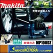 【makita マキタ】充電式空気入れ MP100DZ 本体のみ 10.8V(バッテリ・充電器別売)