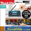 【makita マキタ】充電式ラジオ 10.8Vスライド式 MR052 ワイドFM対応 本体のみ(バッテリ・充電器別売)
