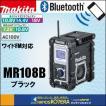 【makita マキタ】 充電式ラジオ MR108B Bluetooth・ワイドFM対応 黒 本体のみ(バッテリ・充電器別売)