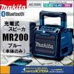 【在庫あり】【makita マキタ】充電式スピーカ MR200 Bluetooth対応 青 本体のみ(バッテリ・充電器別売)