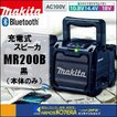 【makita マキタ】充電式スピーカ MR200B Bluetooth対応 黒 本体のみ(バッテリ・充電器別売)