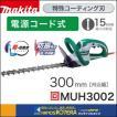 【makita マキタ】生垣バリカン 特殊コーティング刃 刈込幅300mm [MUH3002]