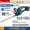 【makita マキタ】充電式生垣バリカン 14.4V MUH304DRF 3.0Ahバッテリ・充電器付 刈込幅300mm[高級刃仕様]