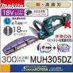 【makita マキタ】18V充電式生垣バリカン 刈込幅300mm 新・高級刃仕様 MUH305DZ 本体のみ ※3.0Ahバッテリ・充電器別売