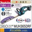 【makita マキタ】18V充電式生垣バリカン 刈込幅360mm 新・高級刃仕様 MUH365DRF ※3.0Ahバッテリ・充電器付