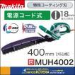 【makita マキタ】生垣バリカン MUH4002 (AC100V) 刈込幅400mm≪特殊コーティング刃≫