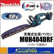 【makita マキタ】18V充電式生垣バリカン 刈込幅400mm 高級刃仕様 MUH404DRF ※バッテリ・充電器付