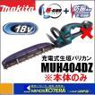 【makita マキタ】18V充電式生垣バリカン 刈込幅400mm 高級刃仕様 MUH404DZ(本体のみ)※バッテリ・充電器別売