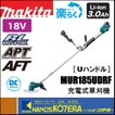 ☆欠品中☆【makita マキタ】18V充電式草刈機 Uハンドル MUR185UDRF 3.0Ahバッテリー+充電器付