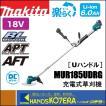 【makita マキタ】18V充電式草刈機 Uハンドル MUR185UDRG 6.0Ahバッテリー+充電器付
