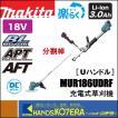 【makita マキタ】18V充電式草刈機 Uハンドル/分割棹 MUR186UDRF 3.0Ahバッテリー+充電器付