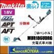 【makita マキタ】18V充電式草刈機 Uハンドル/分割棹 MUR186UDRG 6.0Ahバッテリー+充電器付