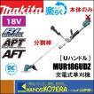 【makita マキタ】18V充電式草刈機 Uハンドル/分割棹 MUR186UDZ 本体のみ(バッテリー・充電器別売)