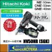【在庫あり】【台数限定特価!】【日立工機 HITACHI】高圧ロール釘打機 NV50HR(SGK) [銀鏡シリーズ] パワー切替機構付・エアダスタ付