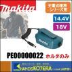 【在庫あり】【makita  マキタ】14.4V/18V用バッテリホルダー本体のみ(USB端子あり) PE00000022 ※バッテリ・充電器別売