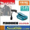 【makita  マキタ】10.8Vスライドバッテリ用バッテリホルダー本体のみ(USB端子あり) PE00000036 ※バッテリ・充電器別売