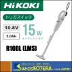 【台数限定最終特価!!棚ブラシ付】【在庫あり】【HiKOKI 工機ホールディングス】コードレスクリーナー R10DL(LMS) 10.8V 3.0Ah蓄電池+充電器付
