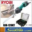 【在庫限り特価】【RYOBI リョービ】 プロ用ツール 小型レシプロソー RJK-120KT ケース付(ジグソー刃用ホルダー付)